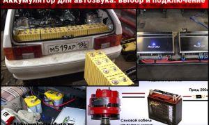 Аккумулятор для автозвука — роскошь или необходимость