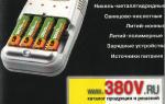 Аккумуляторы — Хрусталев Д. А.