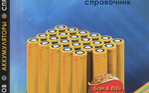 Справочник — Аккумуляторы А. Кашкаров
