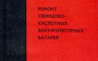 Ремонт свинцово-кислотных аккумуляторных батарей — В.Е. Барабанов