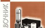 Герметичные химические источники тока: элементы и аккумуляторы, оборудование для испытаний и эксплуатации (справочник)