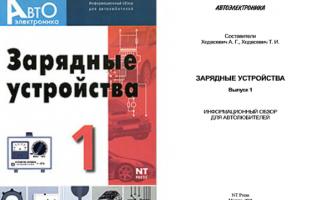 Зарядные устройства. Выпуск 1: Информационный обзор для автолюбителей