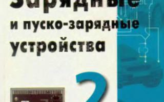 Зарядные и пуско-зарядные устройства. Выпуск 2: Информационный обзор для автолюбителей