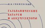 Гальванические батареи и аккумуляторы — И. И. Спижевский