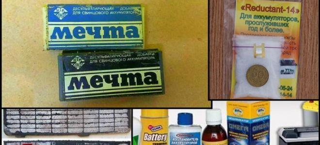 Присадки и добавки для аккумулятора: восстанавливаем емкость, убираем сульфатацию