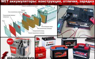 Что такое WET-аккумуляторы и в чем отличия данной технологии?