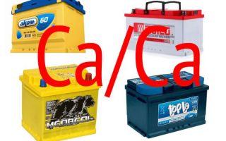 Кальциевые аккумуляторы – плюсы, минусы и особенности эксплуатации