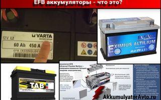 EFB аккумуляторы: особенности, модели, сферы применения и отличия