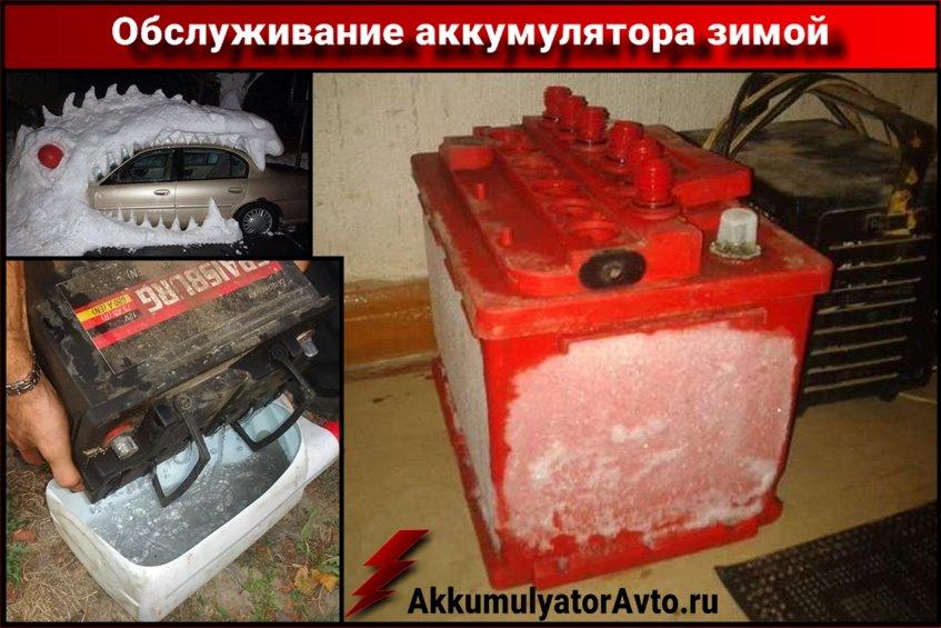 Обслуживание аккумулятора зимой