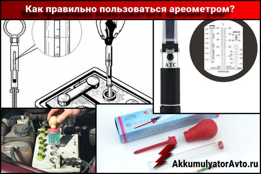 Как пользоваться ареометром, виды приборов