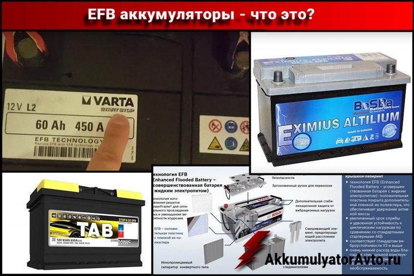 Аккумуляторы EFB. Технологи, виды и отличия