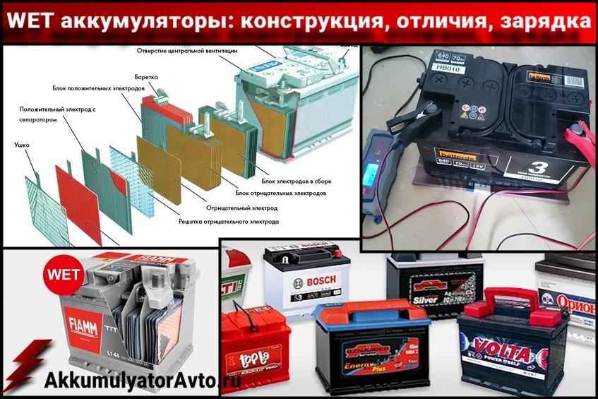 WET аккумуляторы. Конструкция, отличия, зарядка