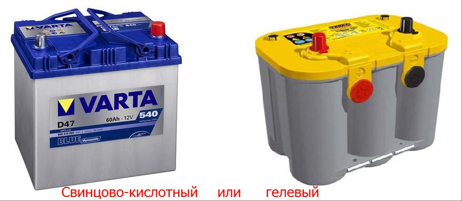 какой аккумулятор лучше гелевый или кислотный